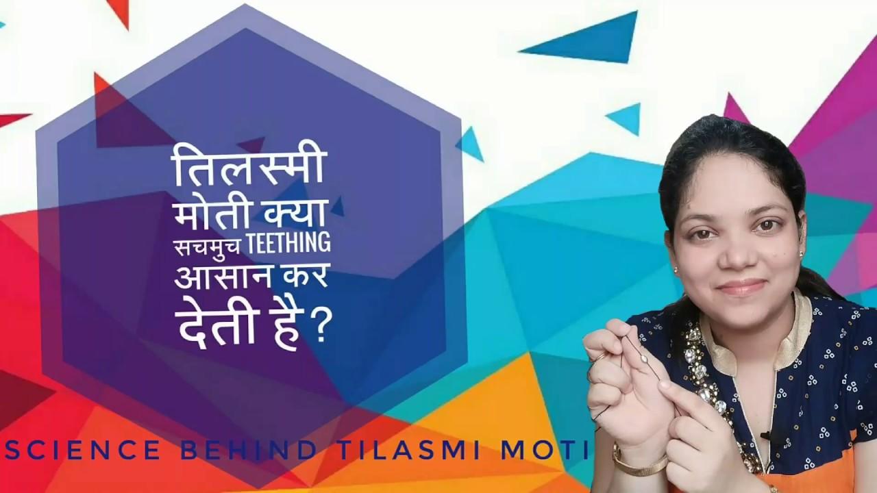 Download तिलस्मी मोती क्या सचमुच teething आसान कर देती है?  Science behind tilasmi moti
