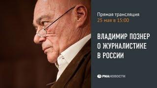 Лекция: Владимир Познер о журналистике в России