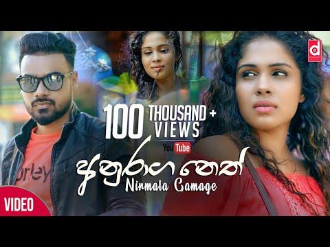 Anuraga Neth - Nirmala Gamage | Chamath Sangeeth  Official Music Video 2018 | Sinhala New Songs
