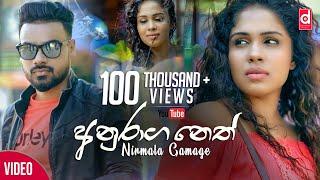Anuraga Neth - Nirmala Gamage Official Music Video (2018) | Sinhala New Songs | Best Sinhala Songs
