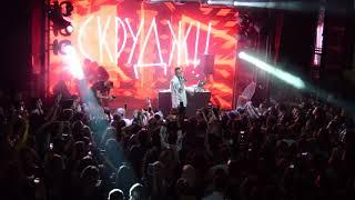 Скруджи - Рукалицо (LIVE)