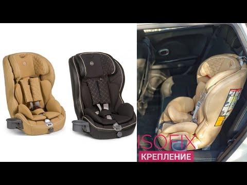 Вводная часть о креслах с Isofix креплением на примере Happy Baby Mustang Isofix