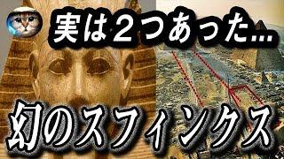 """【衝撃】""""幻のスフィンクス""""NASAの画像解析で判明!古代エジプトにはもう1つのスフィンクスが存在した!? 「雷で吹き飛んだ」専門家 摩訶ちゃんねる"""