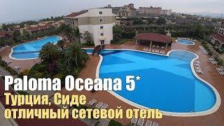 Paloma Oceana 5 Турция Сиде Обзор отеля
