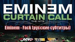 Eminem - Fack (русские субтитры)