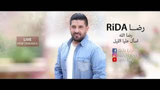 رضا - رضا الله / اسأل عليا الليل 2019 | Rida - Rida Allah / Es'al A'ly Al Layl ( Live Performance