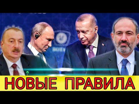 Армения меняет тактику. Россия и Турция на Южном Кавказе