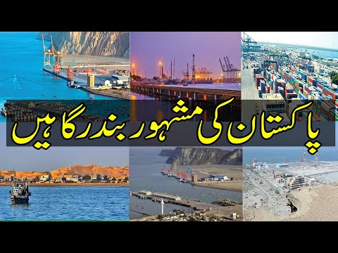 History of Pakistan Sea Ports | Gwadar Port Pakistan | Karac