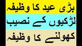 Eid-ul-Adha ka wazifa larkion k naseeb kholne ka wazifa