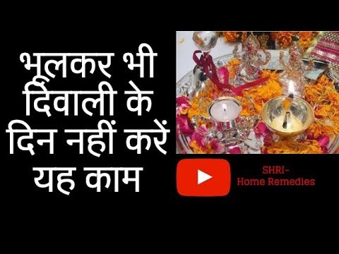 भूलकर भी दिवाली के दिन नहीं करें यह काम | Diwali 2018