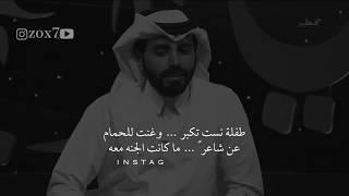 ناصر الوبير - طفله نست تكبر
