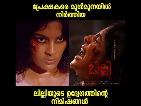 Lilly Malayalam Movie