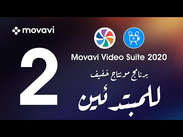 الجزء الثاني برنامج خفيف لمونتاج الفيديو للمبتدئين - Movavi Video Suite 2020