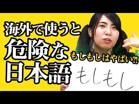 海外で使うと危険な日本語!あやまん空耳アワー【下ネタ外国語講座02】