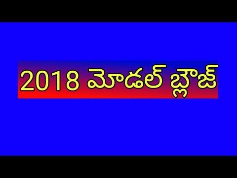 2018 Latest Model blouse stitching in Telugu