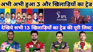 IPL 2020 Trade : Big News For 3 Teams | All 13 Players Trade Confirm
