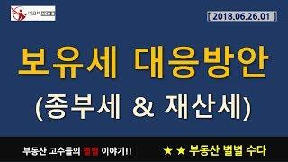 종부세 개편 대응방안 등 부동산 별별수다 2018.06.26