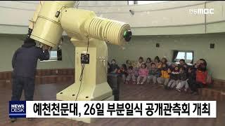 예천천문대,26일 부분일식 공개관측회 / 안동MBC