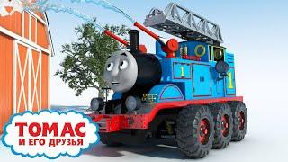 Спасательная машина Томас Волшебные пожелания день рождения Томаса Детские мультики