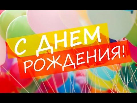С Днем рождения Александра, Сашенька (девушке)
