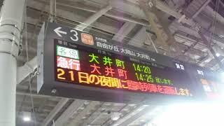 東急田園都市線二子玉川駅3番線発車メロディー