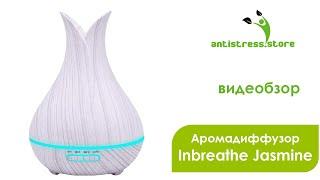Аромадиффузор Inbreathe Jasmine. Увлажнитель дерево (белое) обзор | Antistress.Store