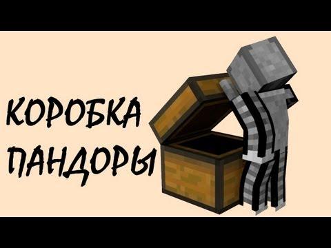 видео: Обзор модов #155 Коробка Пандоры.