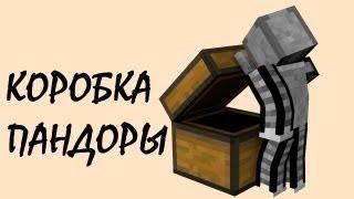 Обзор модов #155 Коробка Пандоры.