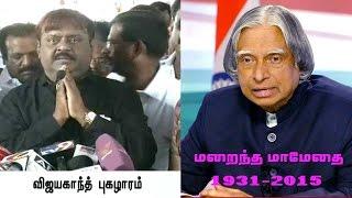 DMDK leader Vijayakanth paying his last respects to Dr. APJ Abdul Kalam spl video news 29-07-2015