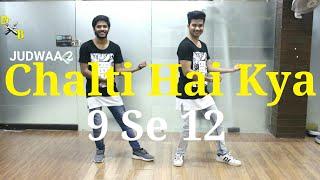 Chalti Hai Kya 9 Se 12 Dance Choreography | Judwaa 2 | Varun, Jacqueline, Taapse | DXB Dance Studio