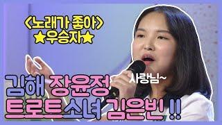 🎤 나도 가수왕 🎤 노래자랑 베테랑 | 김해 트로트소녀 ♪ 김은빈 ♪ | 아침마당 20180910