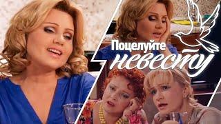 Ирина Климова - Вот кто-то с горочки спустился фрагмент сериала «Поцелуйте невесту»