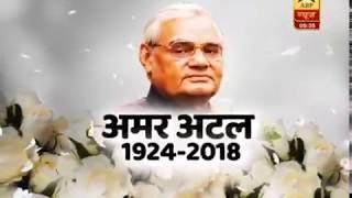WATCH: अटल बिहारी वाजपेयी को दी जा रही है अंतिम विदाई
