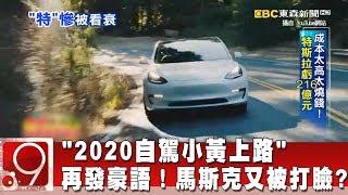 """再發豪語!""""2020自駕小黃上路"""" 馬斯克又被打臉?《9點換日線》2019.04.25"""
