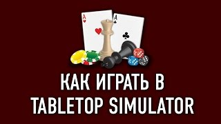 Как играть в Tabletop Simulator