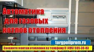 Автоматика для газовых котлов отопления(Монтаж автоматики для газовых котлов отопления http://torgpoliprom.ru/ Наглядная инструкция по автоматизации котель..., 2015-12-12T16:38:03.000Z)