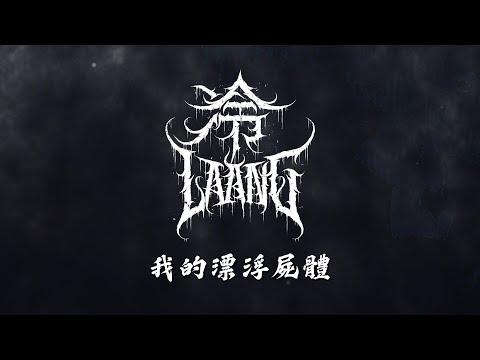 Laang - 我的漂浮屍體 (Official Lyric Video) | Talheim Records