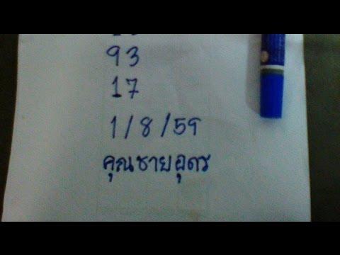 หวยคุณชายอุดร งวด 1/08/59 มาล้าน%