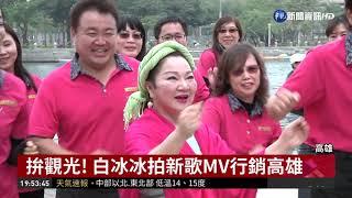 拚觀光! 白冰冰拍新歌MV行銷高雄| 華視新聞 20190101