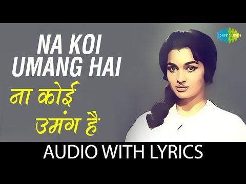 Na Koi Umang Hai with lyrics | न कोई उमंग है के बोल | Lata Mangeshkar