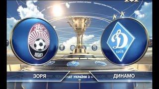 Заря - Динамо - 1:2. Обзор матча
