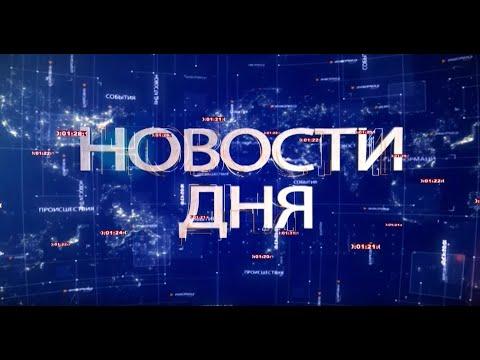 НОВОСТИ_ДНЯ_30_03_2020