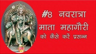navratri day 8 नवरात्र आठवां दिन मां महागौरी मंत्र साधना maa mahagauri mantra katha sadhna