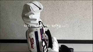 골프 라운딩 준비물