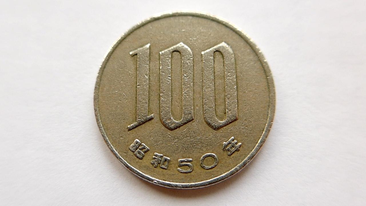100 Yen Coin An 1975