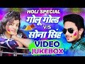 Sona Singh & Golu Gold - होली स्पेशल - VIDEO JUKEBOX - Superhit Bhojpuri Holi Songs 2018 Mp3