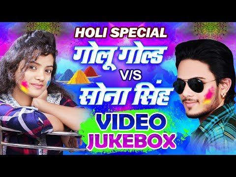 Sona Singh & Golu Gold - होली स्पेशल - VIDEO JUKEBOX - Superhit Bhojpuri Holi Songs 2018