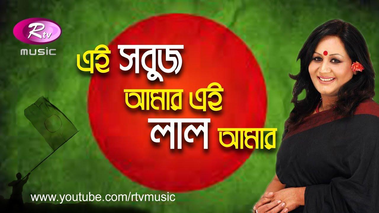 Ei Sabuj Amar Ei Lal Amar | এই সবুজ আমার এই লাল আমার | Fahmida Nabi | Bangla Music Video | Rtv