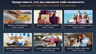 Почтовый Робот Игоря Маркова. Обзор курса