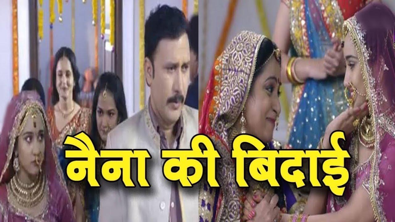 Naina का Emotional Bidaai Ceremony | Yeh Un Dinon Ki Baat Hai | टीवी प्राइम  टाइम हिन्दी